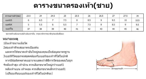 泰国尺码.png